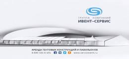 Видео монтаж тентовой конструкции 40х40 м